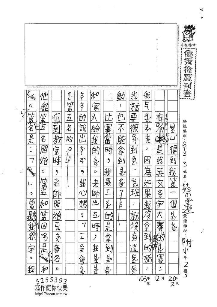 103W3302蔡承達 (1)