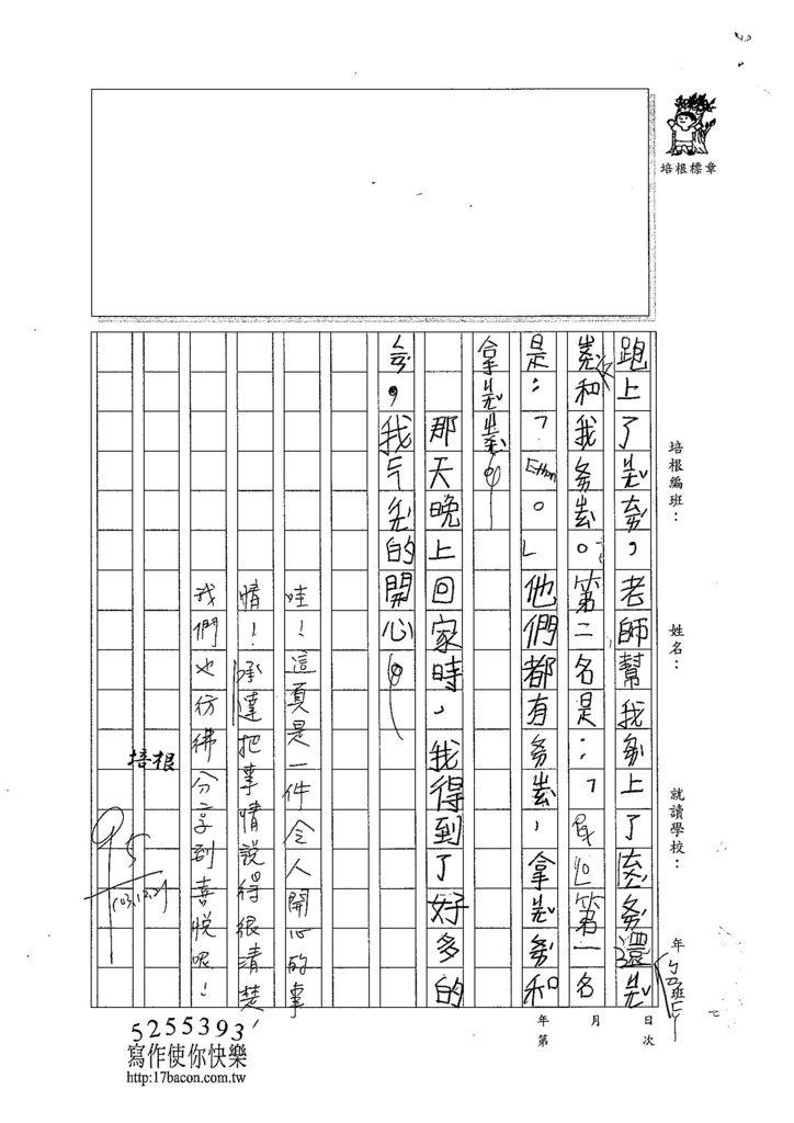 103W3302蔡承達 (2)