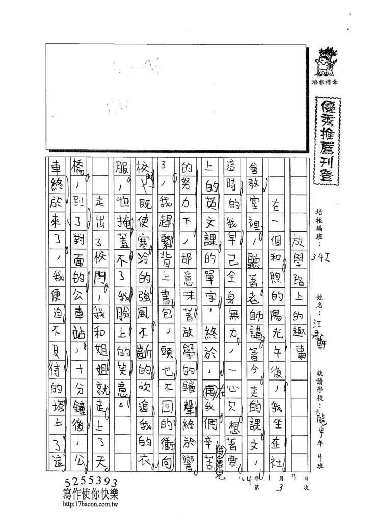 103WI303江承軒 (1)