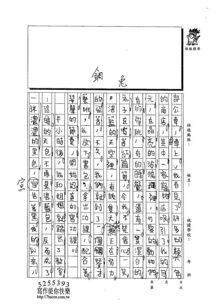 103WI303江承軒 (2)