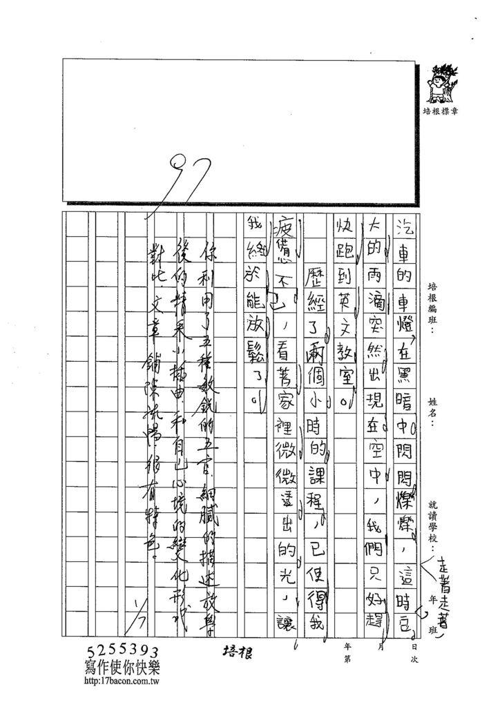 103WI303江承軒 (3)