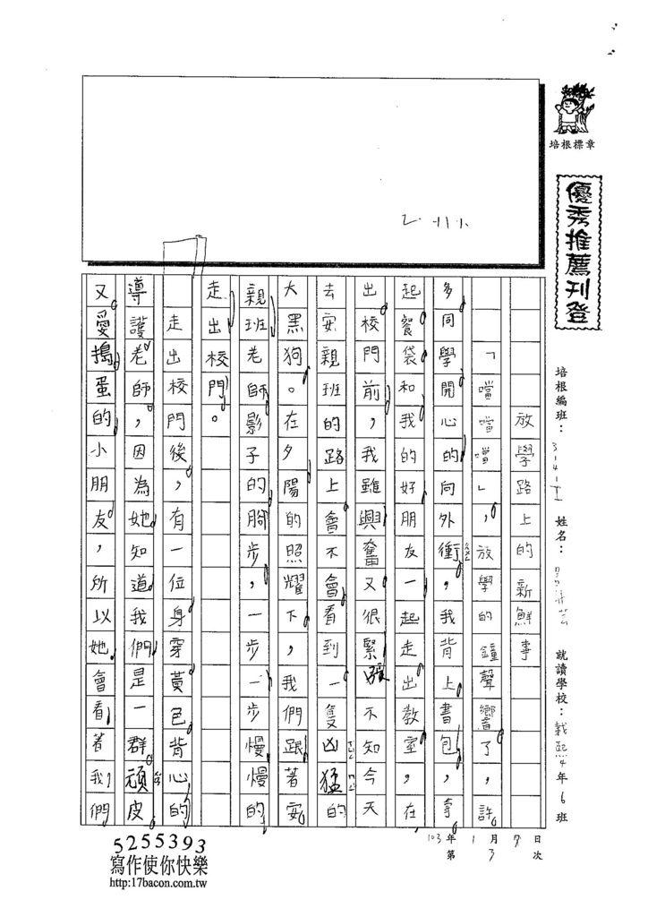 103WI303呂沛芸 (1)