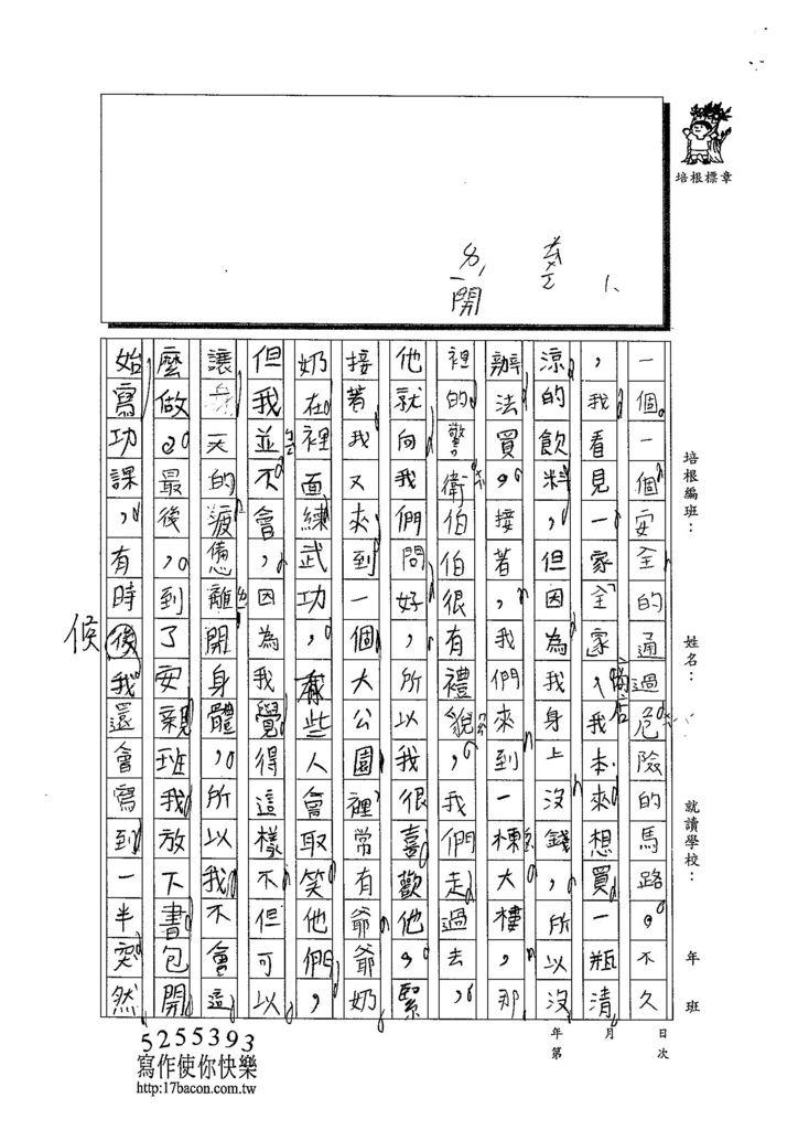 103WI303呂沛芸 (2)