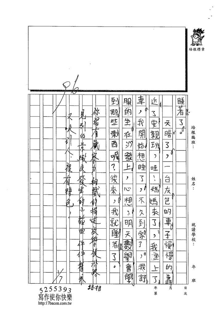 103WI303呂沛芸 (3)