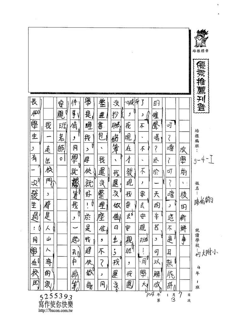 103WI303陳柏翰 (1)