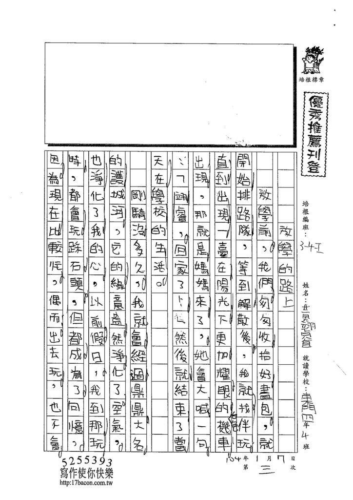 103WI303黃翊睿 (1)