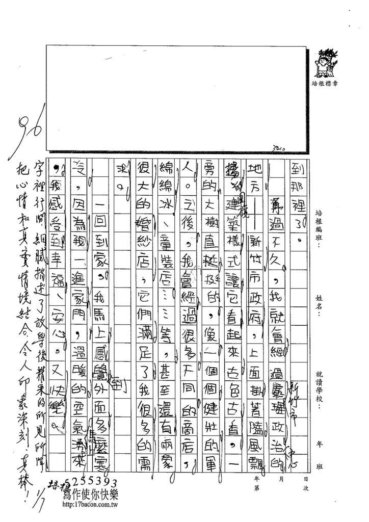 103WI303黃翊睿 (2)
