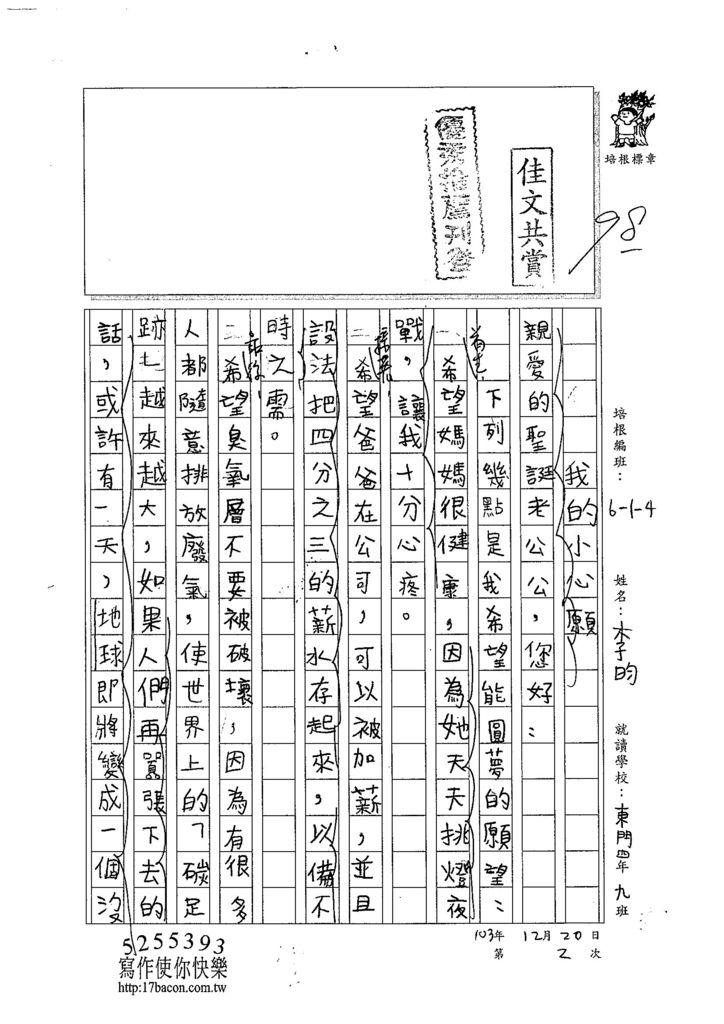 103W4302李昀 (1)