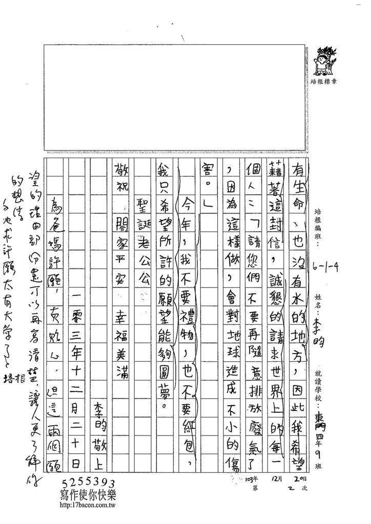 103W4302李昀 (2)