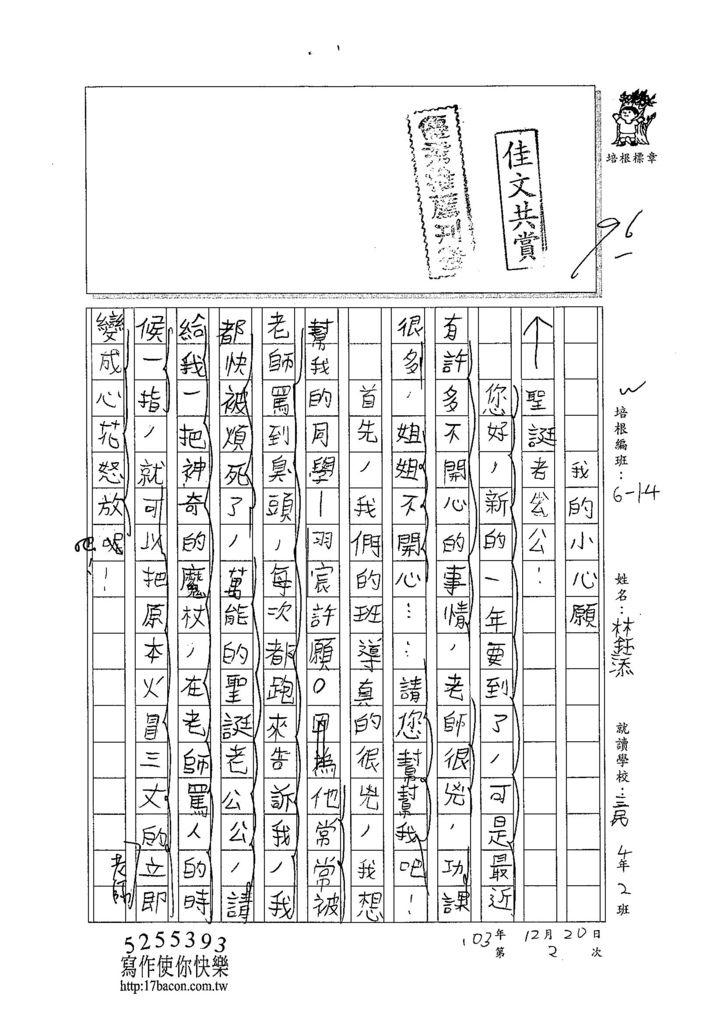 103W4302林鈺添 (1)