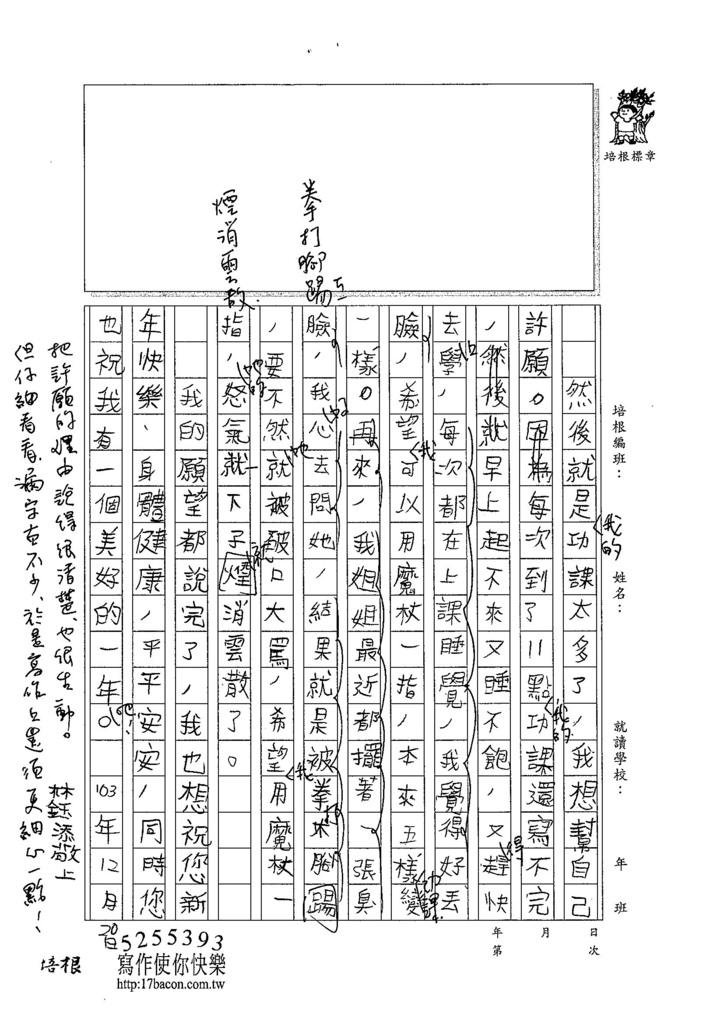 103W4302林鈺添 (2)