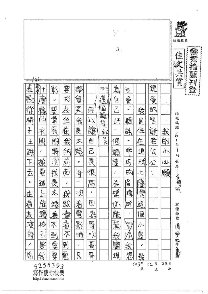 103W4302吳瑋昕 (1)