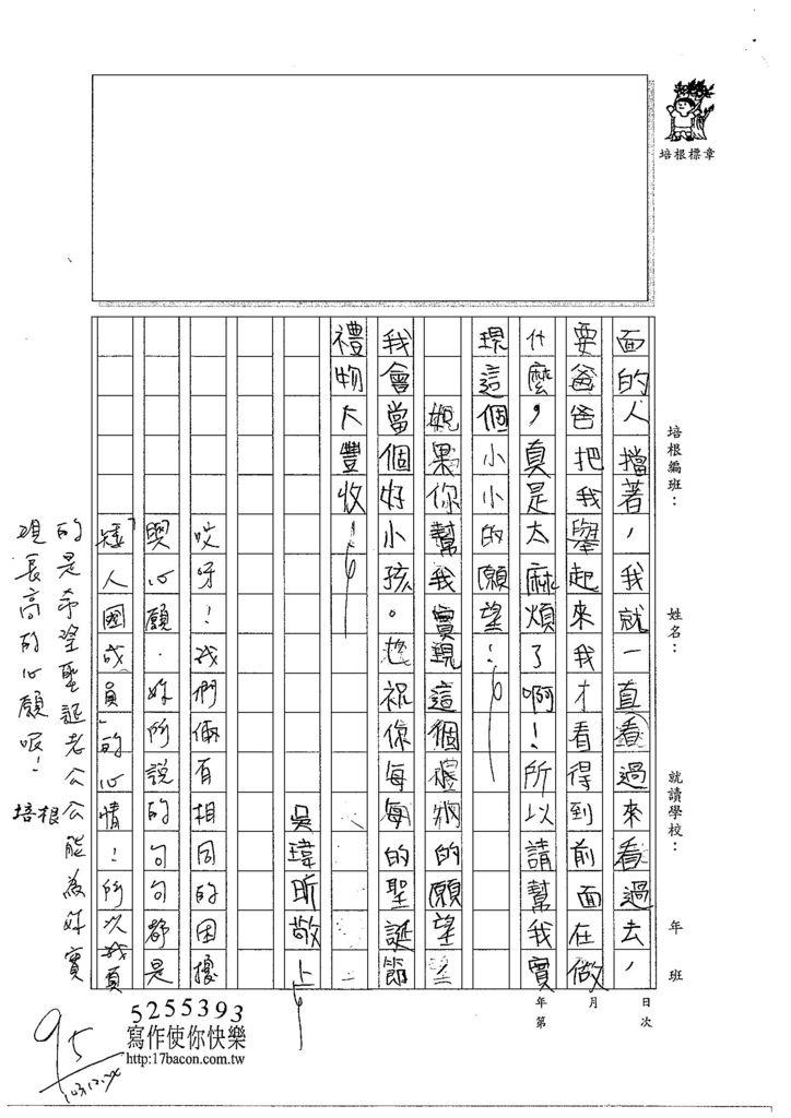 103W4302吳瑋昕 (2)