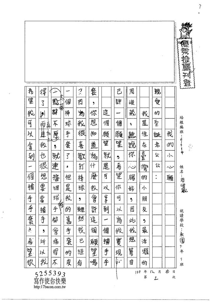 103W4302周峻葳 (1)
