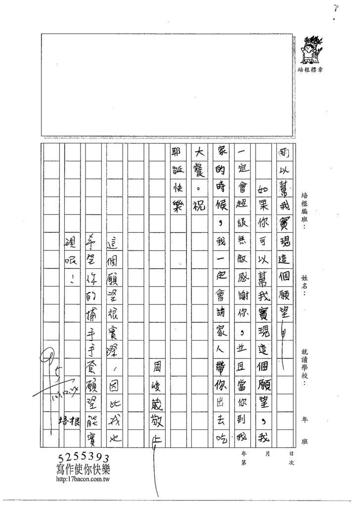 103W4302周峻葳 (2)