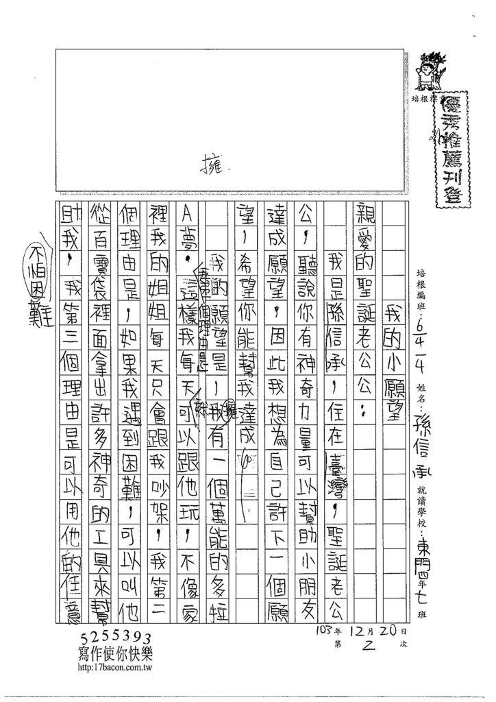 103W4302孫信承 (1)