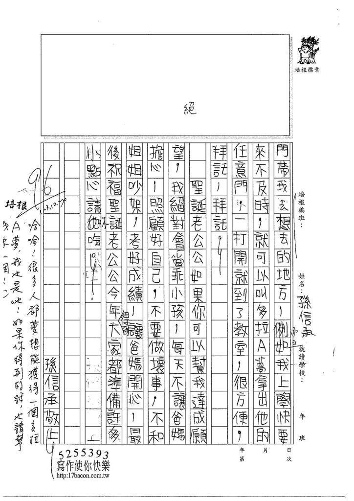 103W4302孫信承 (2)