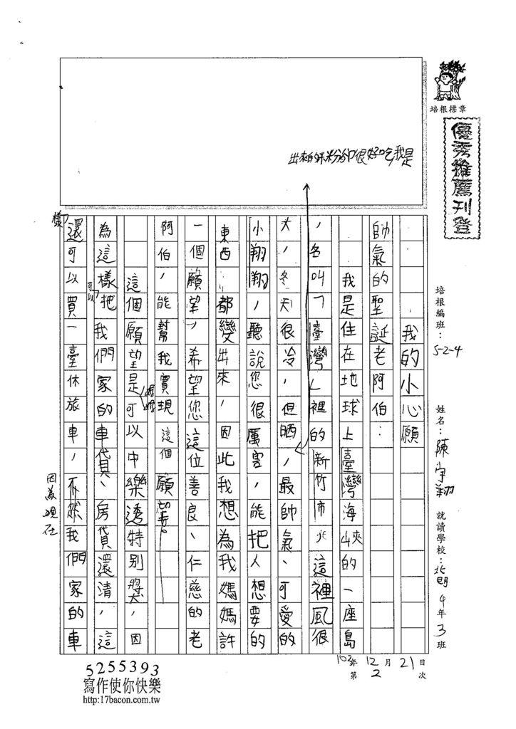 103W4302陳宇翔 (1)