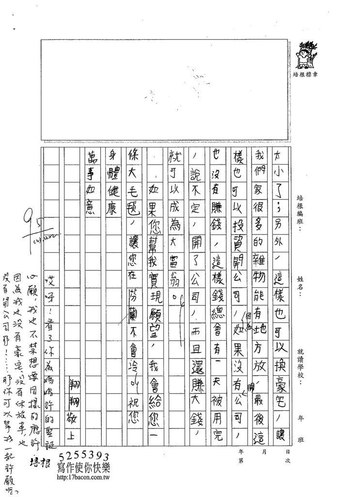 103W4302陳宇翔 (2)