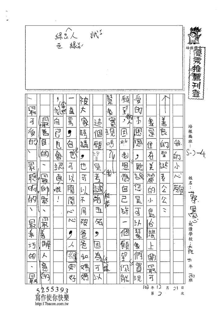 103W4302蔡旻恩 (1)