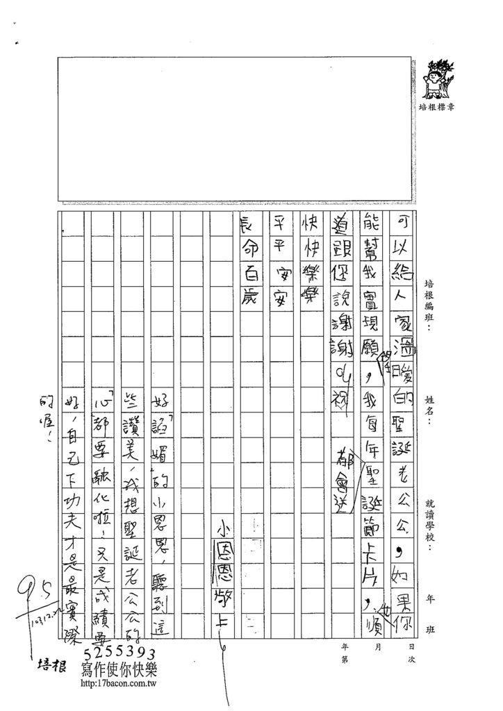 103W4302蔡旻恩 (2)