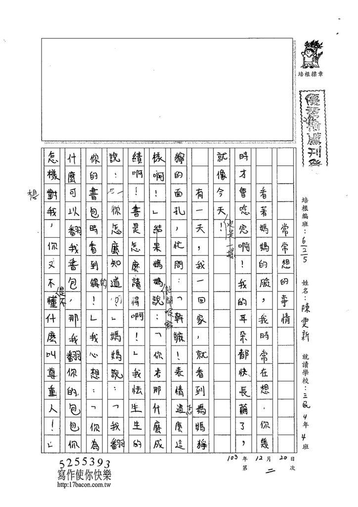 103W5302陳雯新 (1)