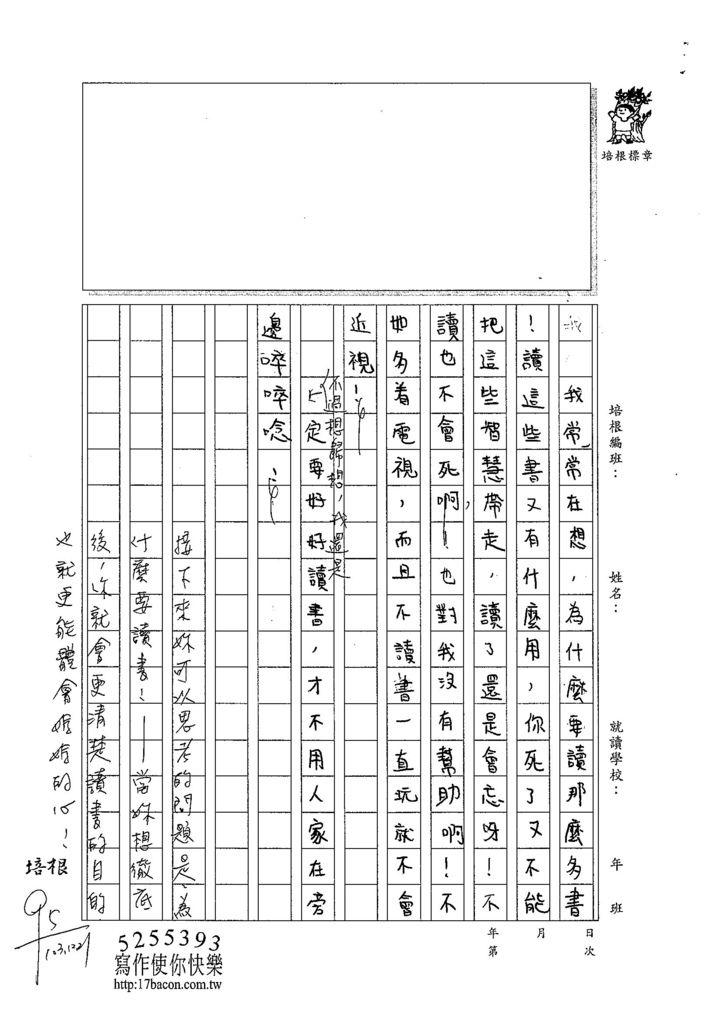 103W5302陳雯新 (2)