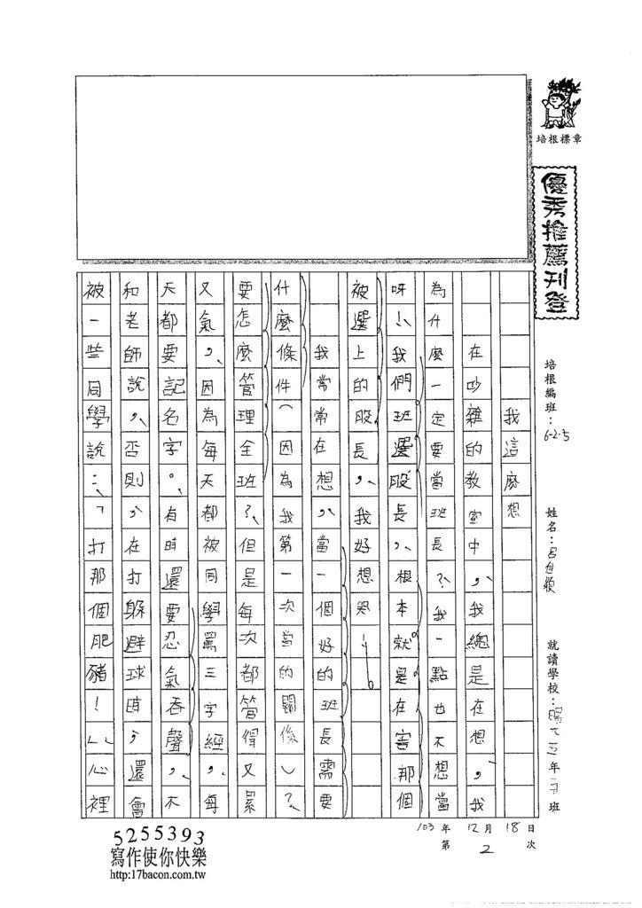 103W5302呂佳穎 (1)