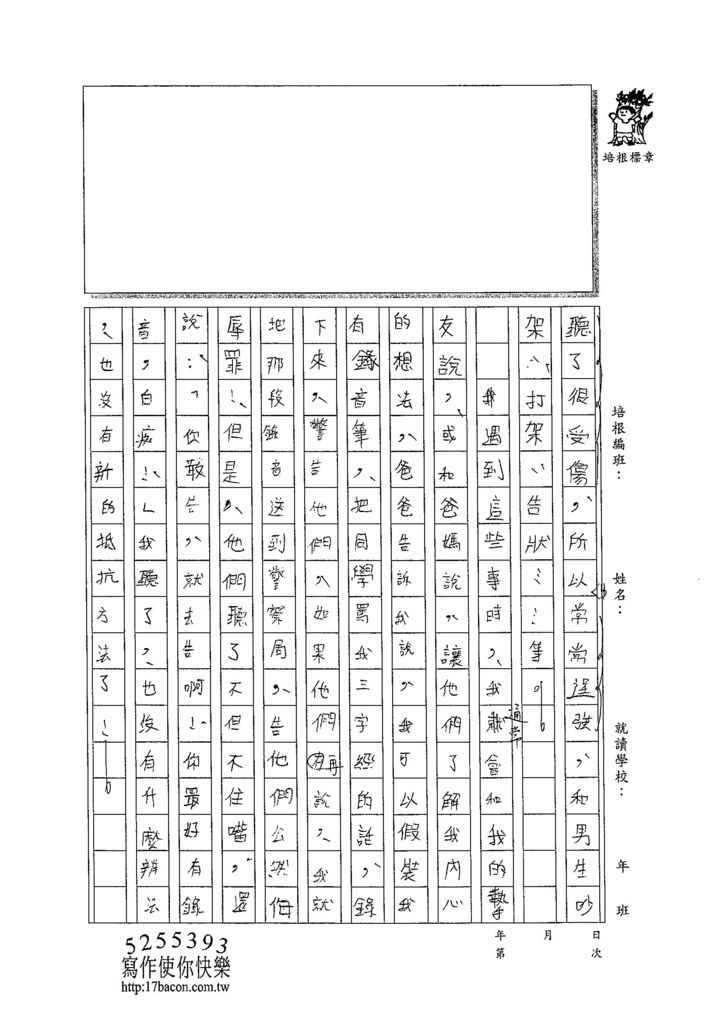103W5302呂佳穎 (2)