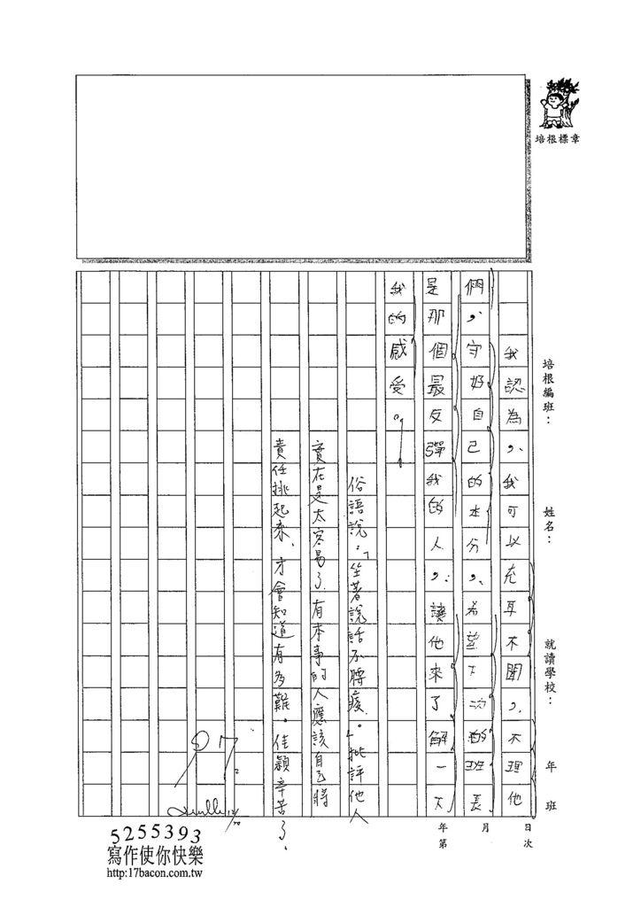 103W5302呂佳穎 (3)