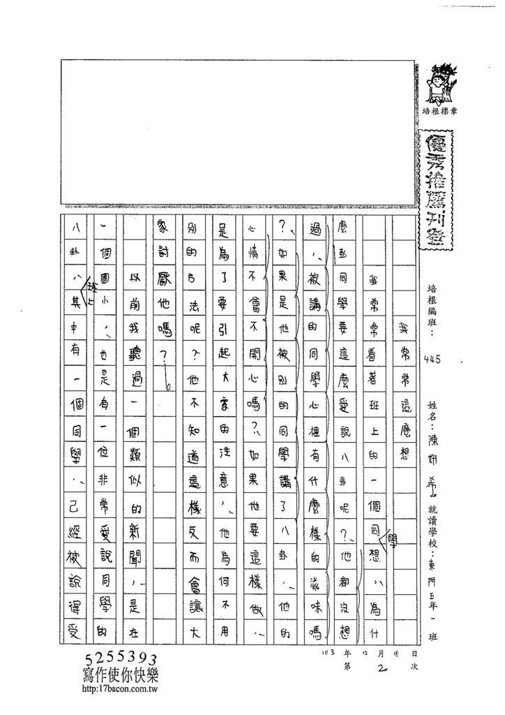 103W5302陳妍希 (1)