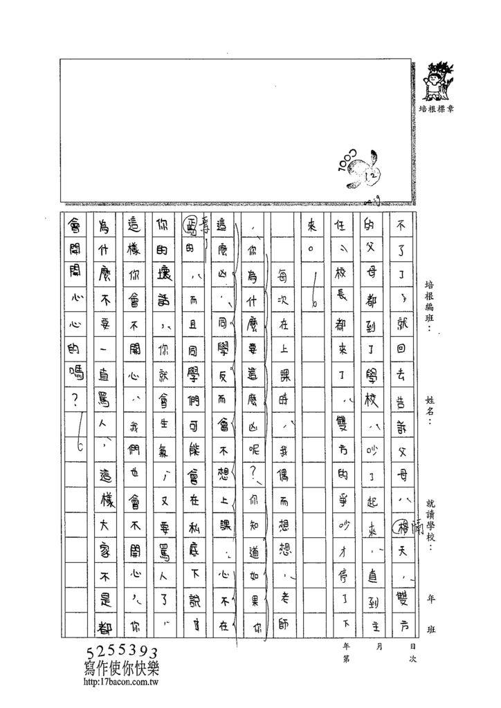 103W5302陳妍希 (2)