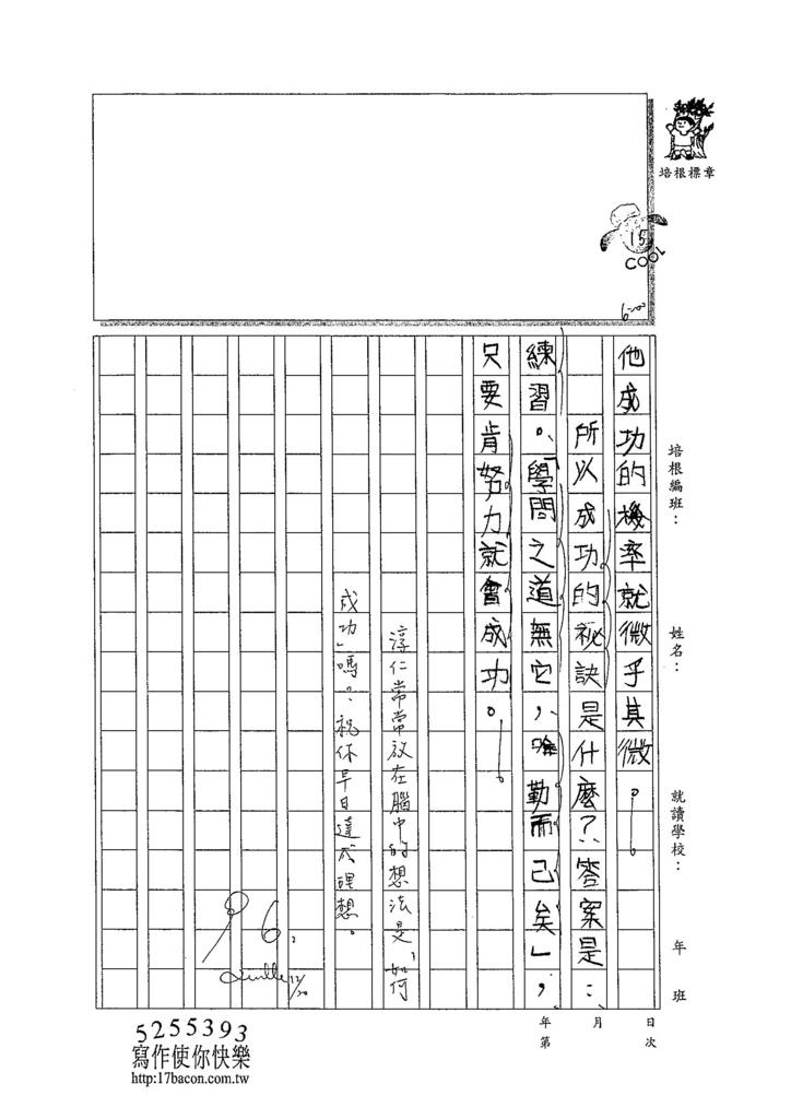 103W5302陳淳仁 (2)