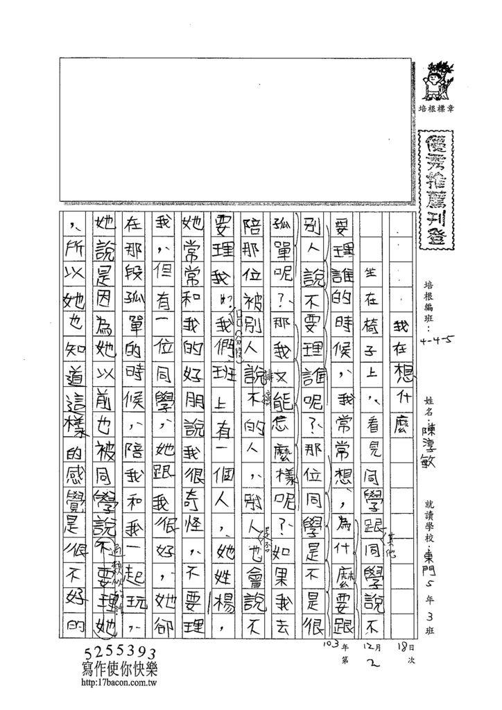 103W5302陳淳敏 (1)