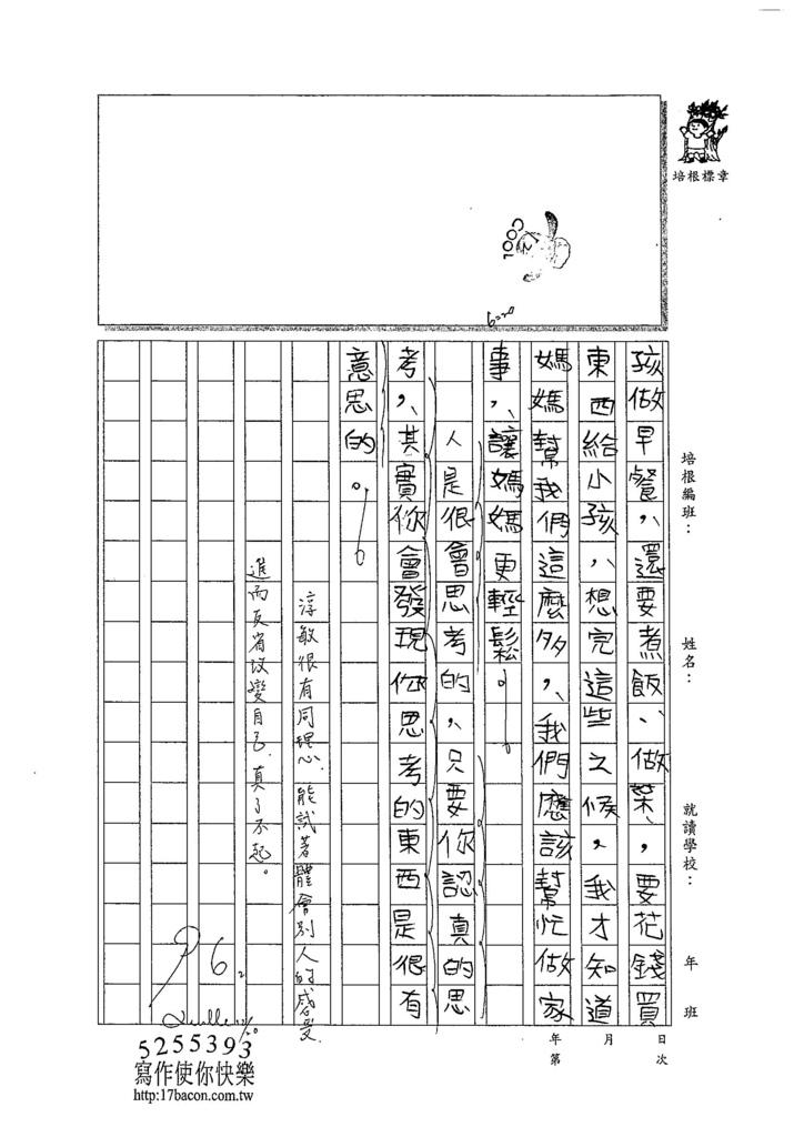 103W5302陳淳敏 (3)