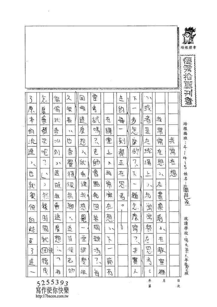 103W5302簡邑丞 (1)