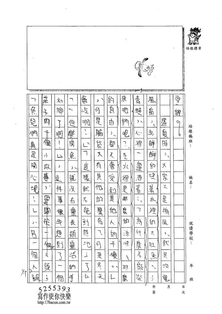 103W5302簡邑丞 (2)