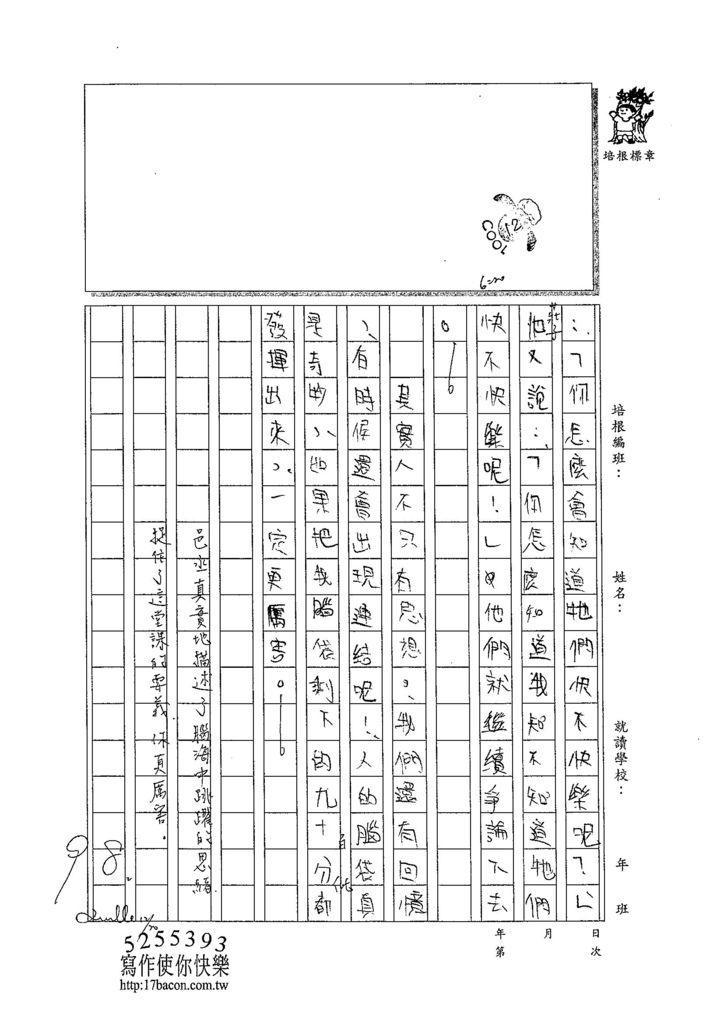 103W5302簡邑丞 (3)