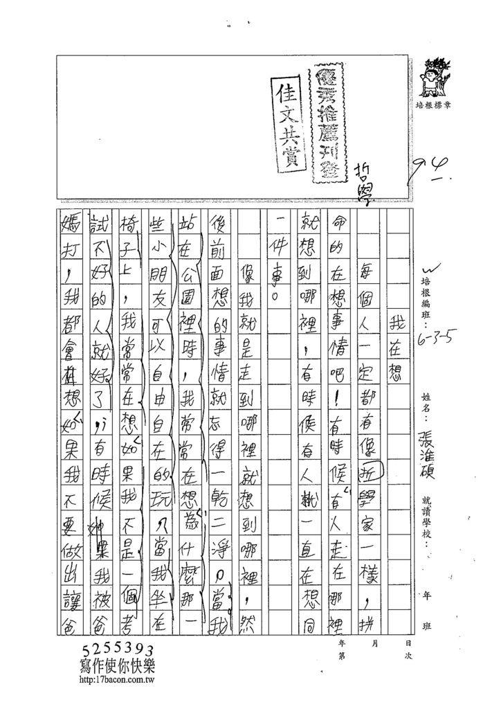103W5302張淮碩 (1)