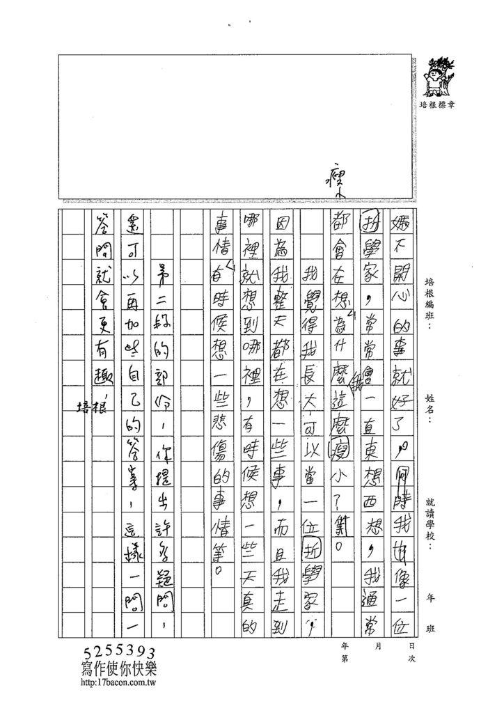 103W5302張淮碩 (2)