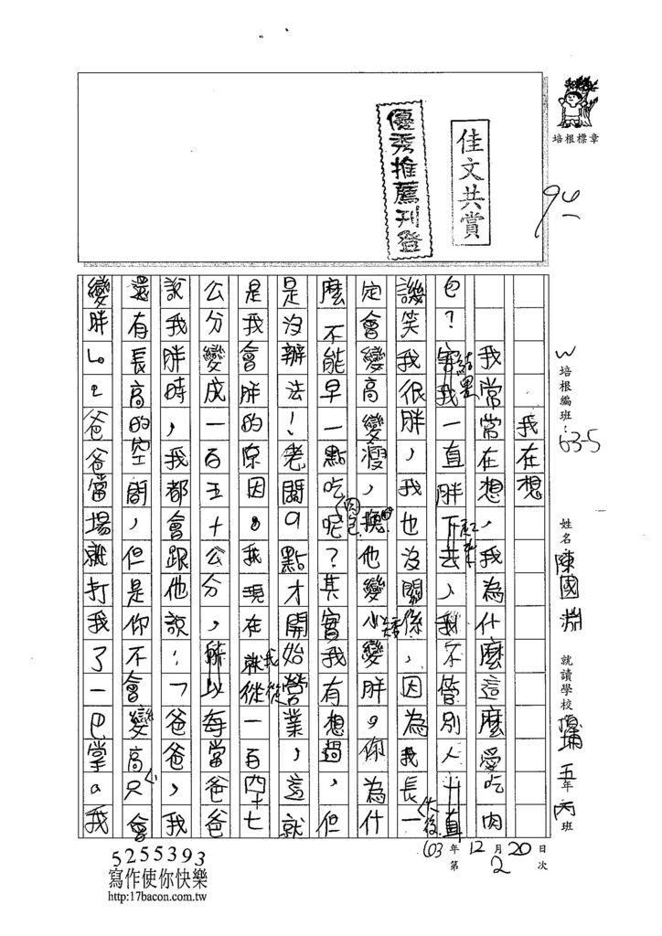103W5302陳國淵 (1)