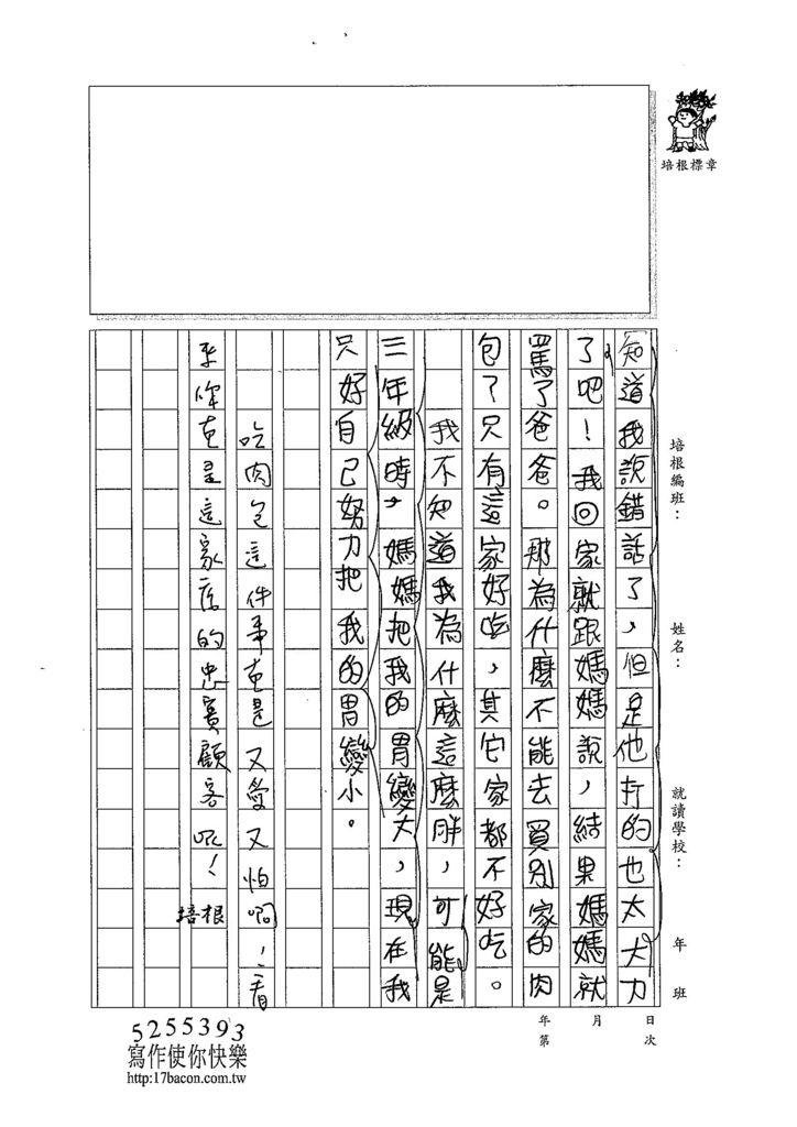 103W5302陳國淵 (2)