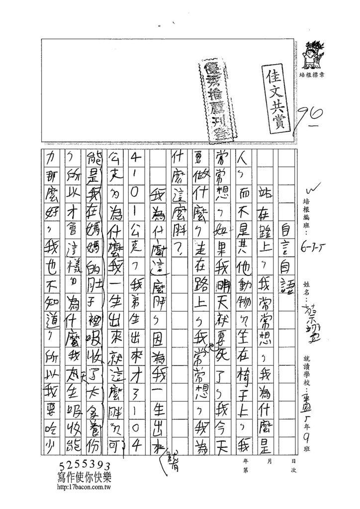 103W5302蔡翊安 (1)