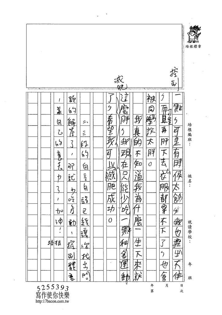 103W5302蔡翊安 (2)
