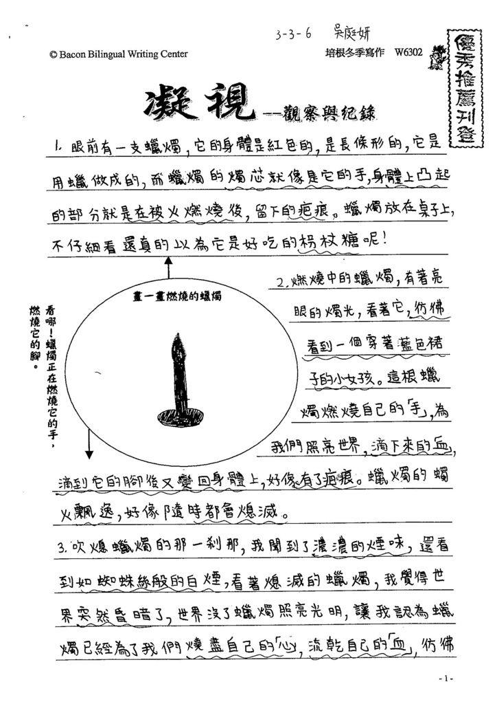 103W6302吳庭妍 (1)
