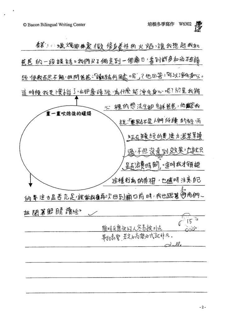 103W6302林雋哲 (2)