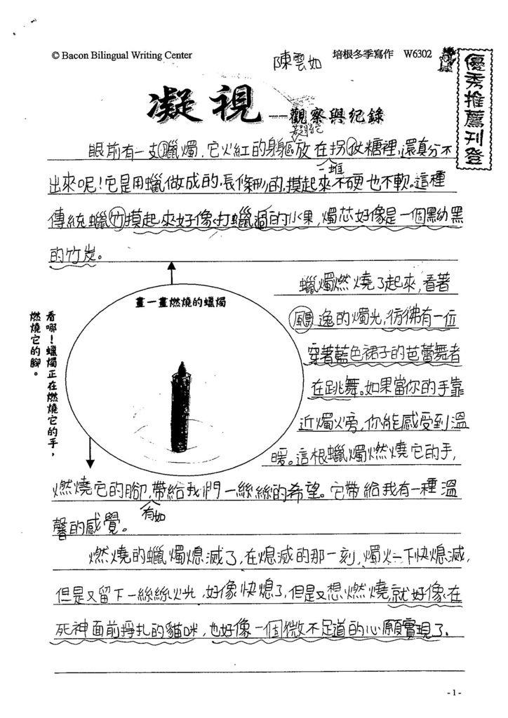 103W6302陳雲如 (1)