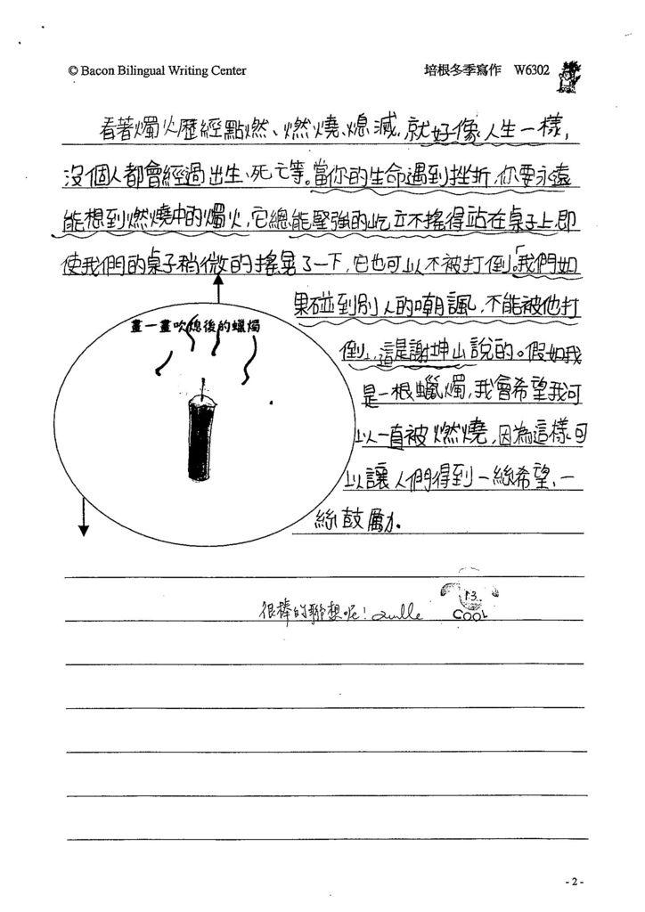 103W6302陳雲如 (2)