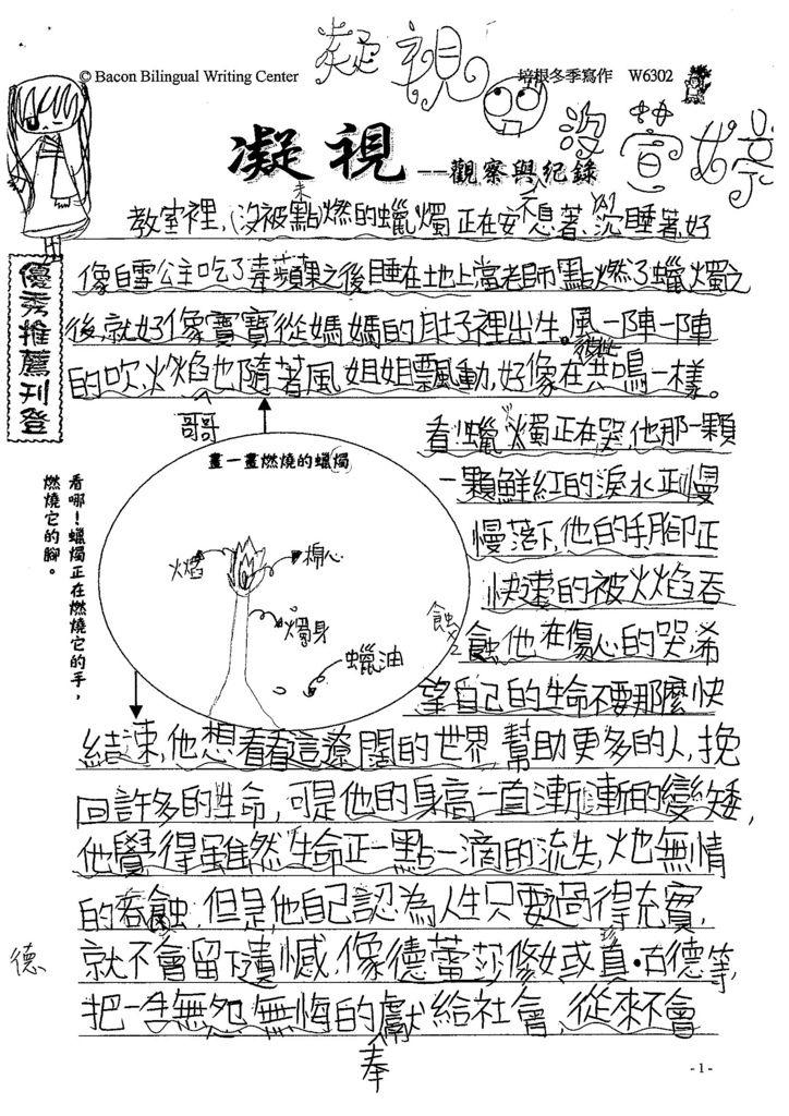 103W6302徐萱婷 (1)