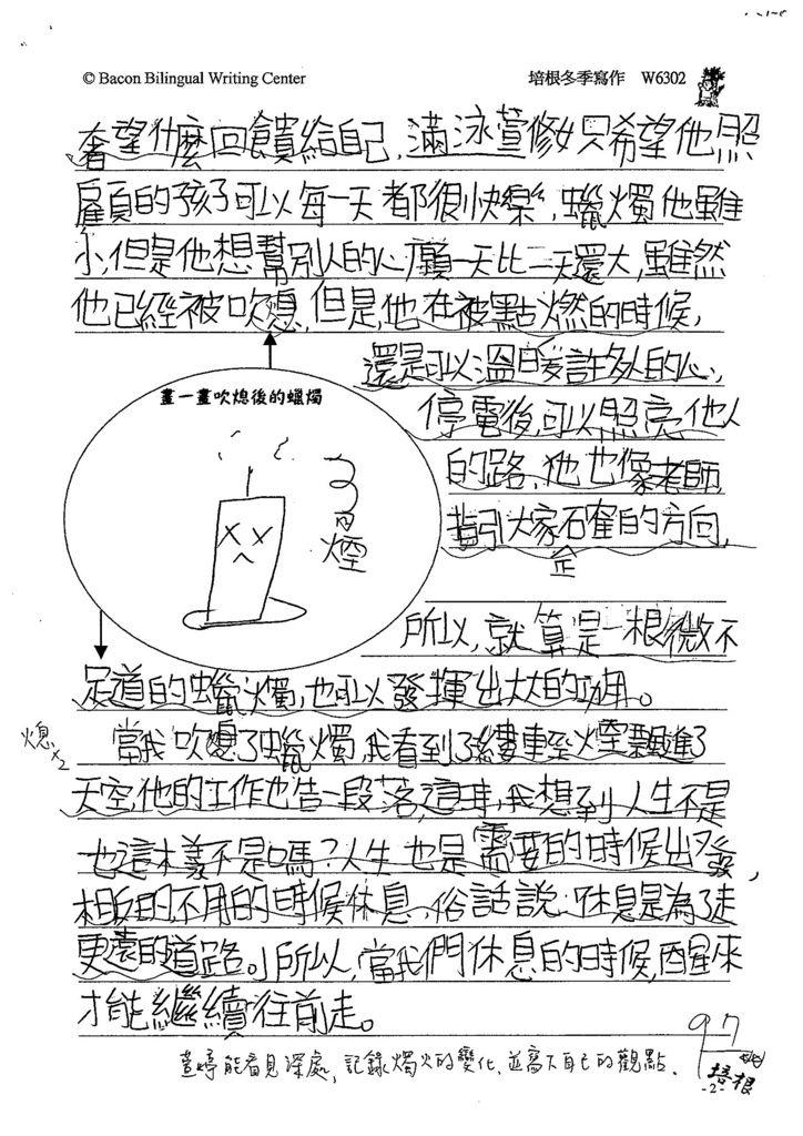 103W6302徐萱婷 (2)